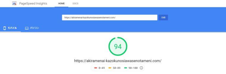 サイト速度測定結果画面