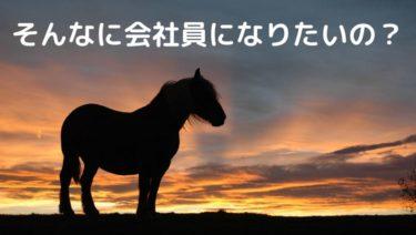 朝焼けを背景に馬