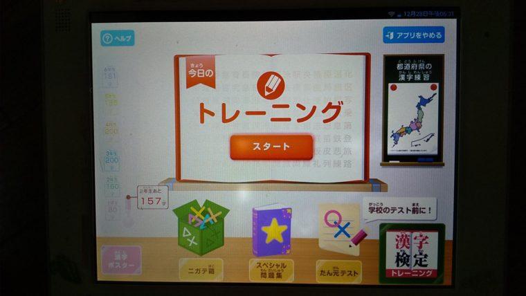 チャレンジタッチ漢字まるごとアプリ画面
