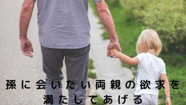 「孫に会いたいから帰ってこい」親からの催促に【まごチャンネル】を渡せ!~あっという間に気が楽になる~