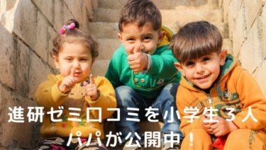 進研ゼミチャレンジタッチの口コミを小学生3人パパが大暴露(大量写真付き)