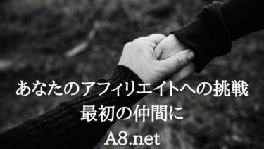 アフィリエイト初心者はまず審査なしASPに登録しよう~【A8.net】編~