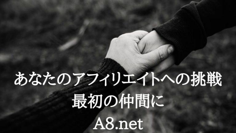 アフィリエイトならA8.net