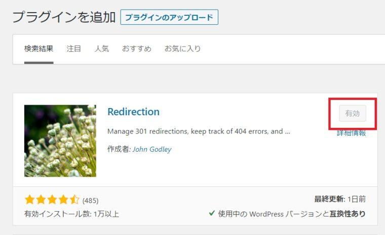 redirectionプラグイン画面