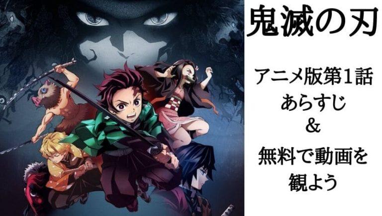 鬼滅の刃アニメ版第1話あらすじ&無料で動画を観よう