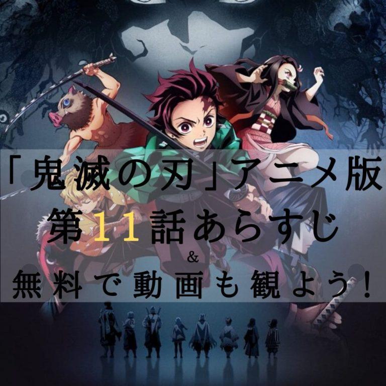 「鬼滅の刃」アニメ版第11話あらすじ