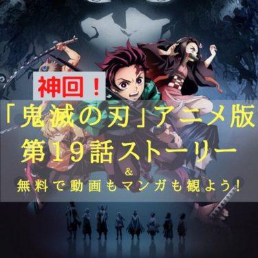 「鬼滅の刃」ストーリーアニメ版第19話