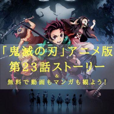 「鬼滅の刃」アニメ版第23話ストーリー