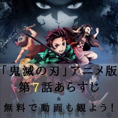 「鬼滅の刃」アニメ版第7話あらすじ