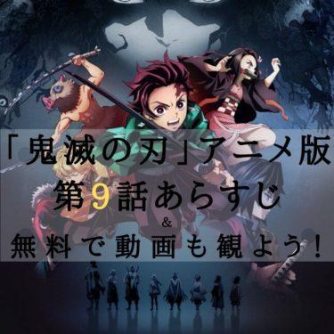 【 絆対決】「鬼滅の刃」ストーリー(アニメ版第9話~手毬鬼と矢印鬼~)
