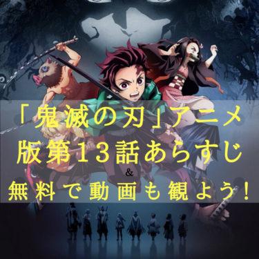【成仏】「鬼滅の刃」ストーリー(アニメ版第13話~命より大事なもの~)