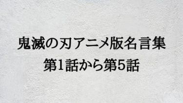 【鳥肌注意】鬼滅の刃アニメ版の名言(第1話から第5話)