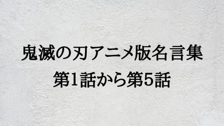 鬼滅の刃アニメ版名言集