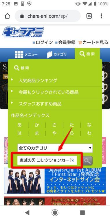 キャラアニ.comのサイト画面
