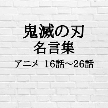 鬼滅の刃アニメ版の名言(第16話から第26話)【あの名言はある?】