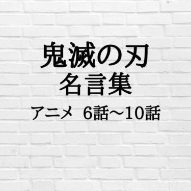 【沼ハマり注意】鬼滅の刃アニメ版の名言(第6話から第10話)