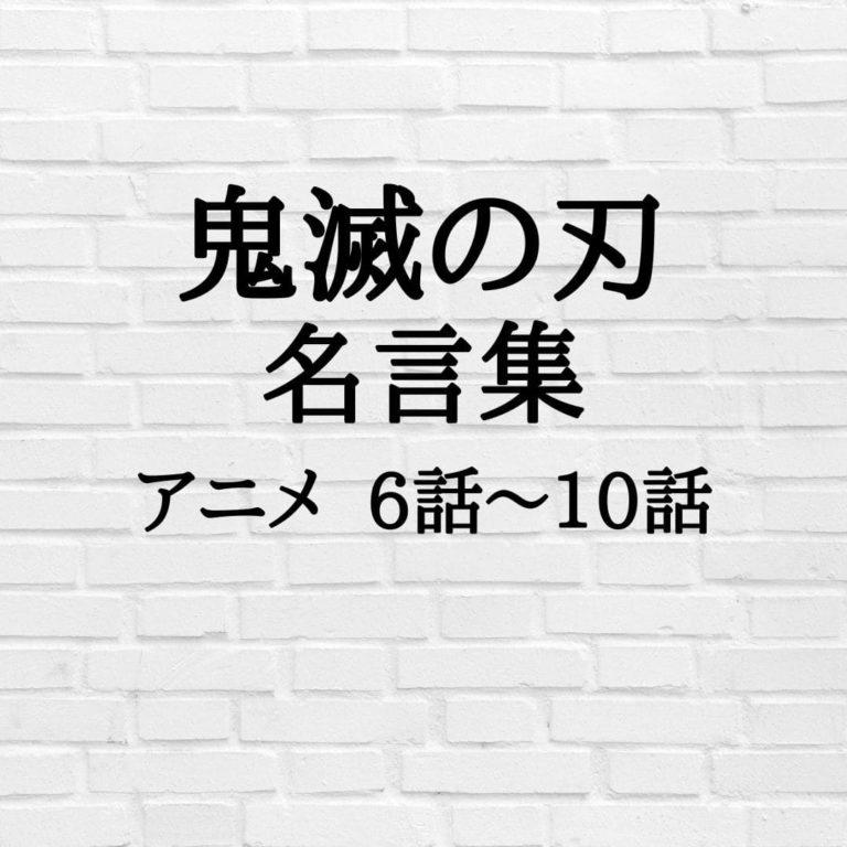鬼滅の刃名言6話~10話