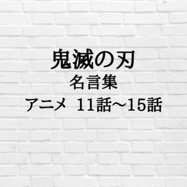 【必読】鬼滅の刃アニメ版の名言(第11話から第15話)