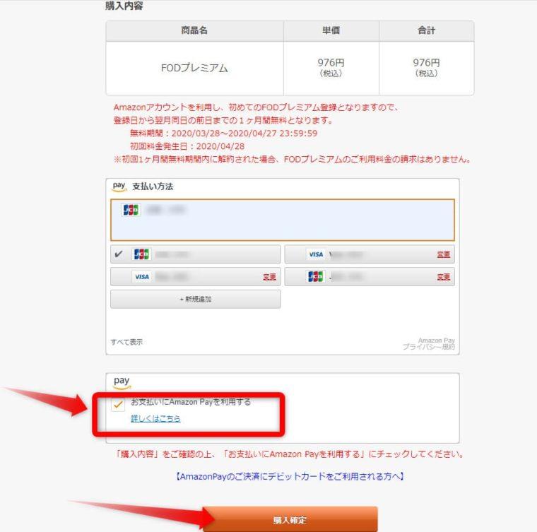 FODプレミアム登録方法説明画像4