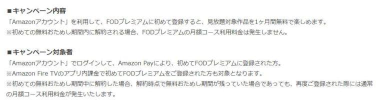 FOD登録条件について詳細