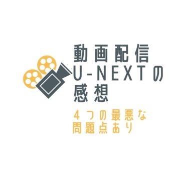 U-NEXT(ユーネクスト)動画配信の感想【4つ最悪だけど神です】