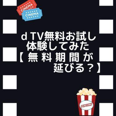 dTV無料体験トライアルの感想!【無料期間延ばす方法あり】