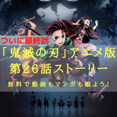 「鬼滅の刃」アニメ版第26話