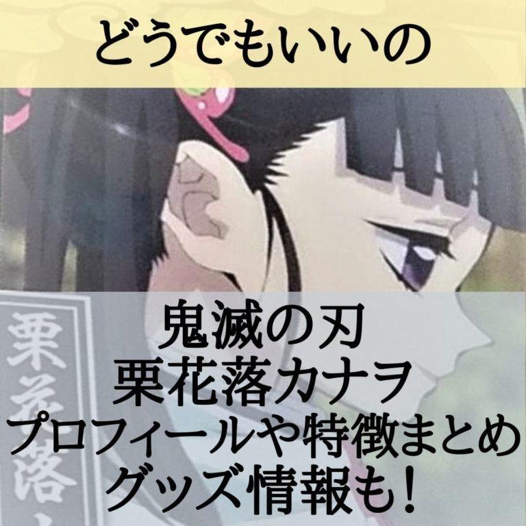 鬼 滅 の 刃 カナヲ グッズ