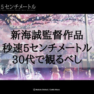 【30代で観ろ】新海誠『秒速5センチメートル』無料動画の感想