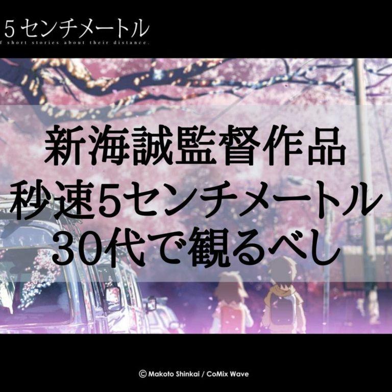 秒速5センチメートル桜の木の下を少年と少女が歩く