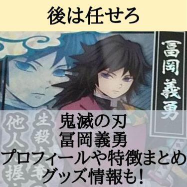 冨岡義勇コレクターズカード画像