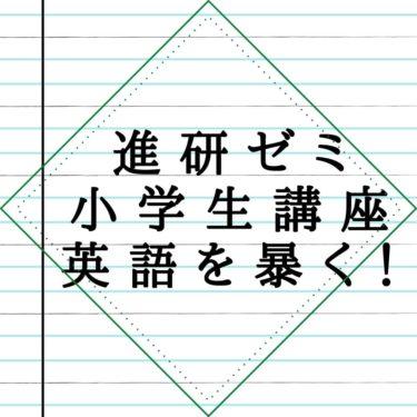 進研ゼミ小学生講座の英語