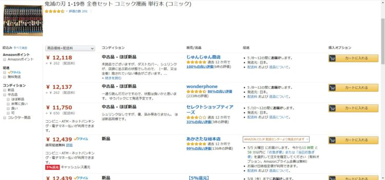 鬼滅の刃Amazon販売画面