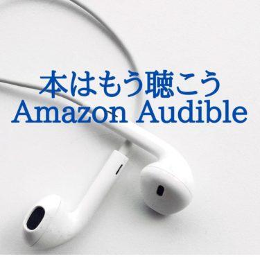 AmazonAudible(オーディブル)感想⇒読むのと変わらず安心