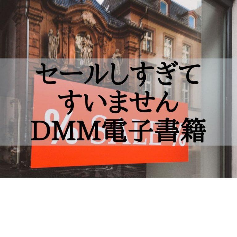 DMM電子書籍割引すぎてすいません