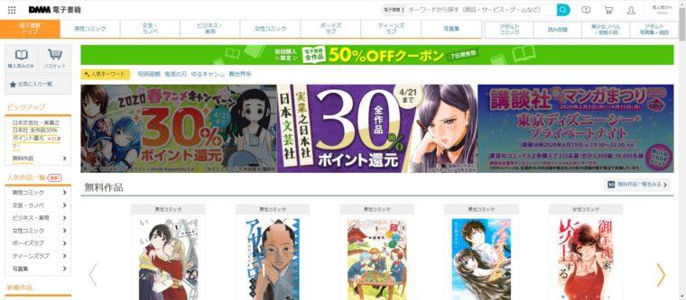 DMM電子書籍公式サイトTOP画像