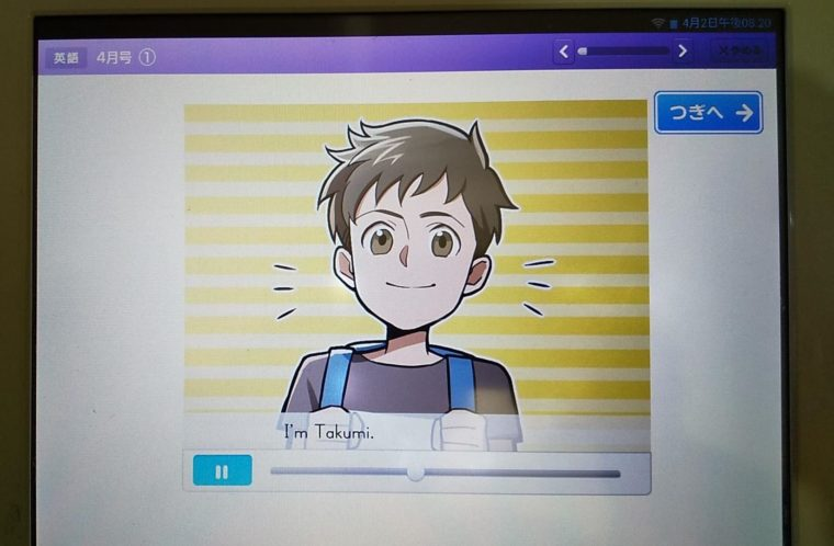 I'm Takumi