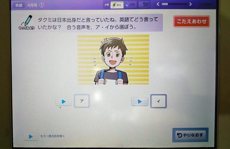 進研ゼミチャレンジタッチ英語学習画面