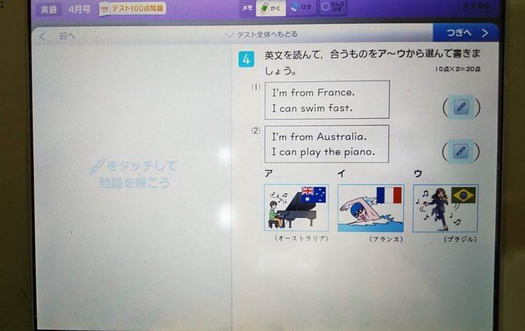 進研ゼミチャレンジタッチ英語テスト100点問題