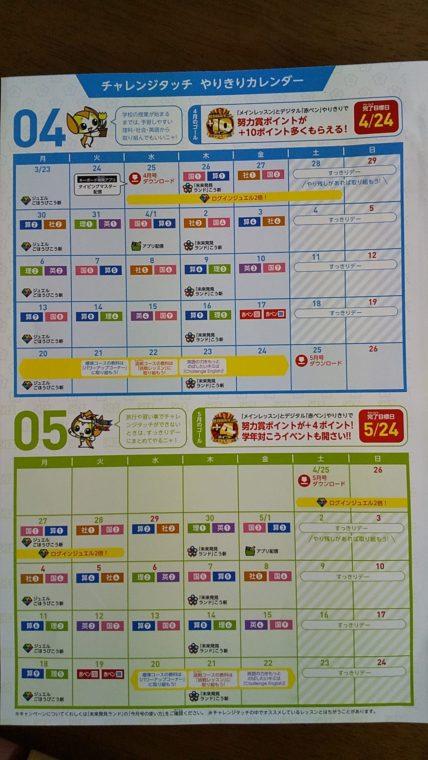 進研ゼミチャレンジタッチ学習の進め方カレンダー