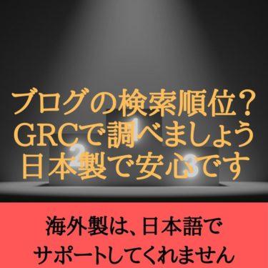 ブログの検索順位調べるならGRC一択!(日本製)
