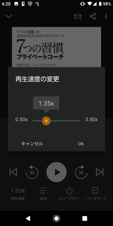 AmazonAudibleアプリ使用画像