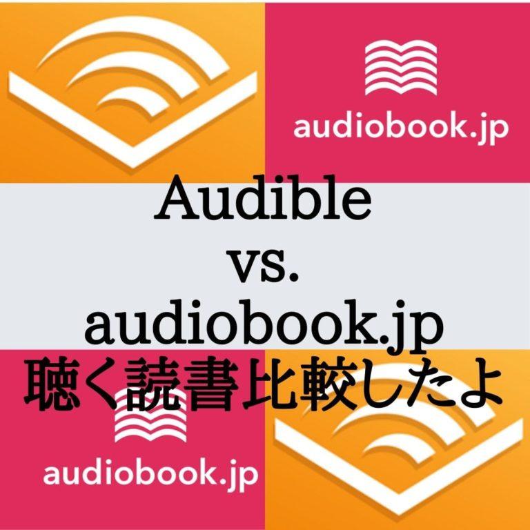 オーディブルとaudiobook.jp比較画像