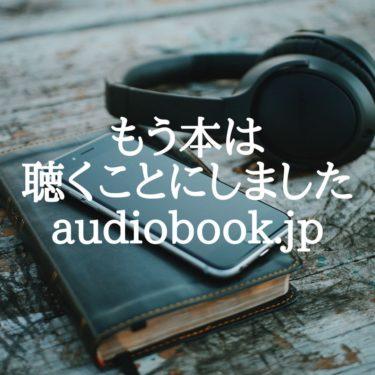 audiobookイヤホン・本・スマートフォン画像