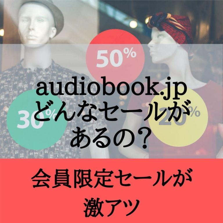 audiobook.jpセールキャンペーンの様子