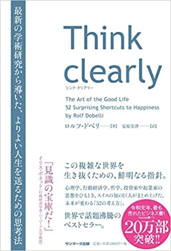 Think clearlyのカバー画像