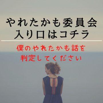 やれたかも委員会アイキャッチ女性の後ろ姿と海
